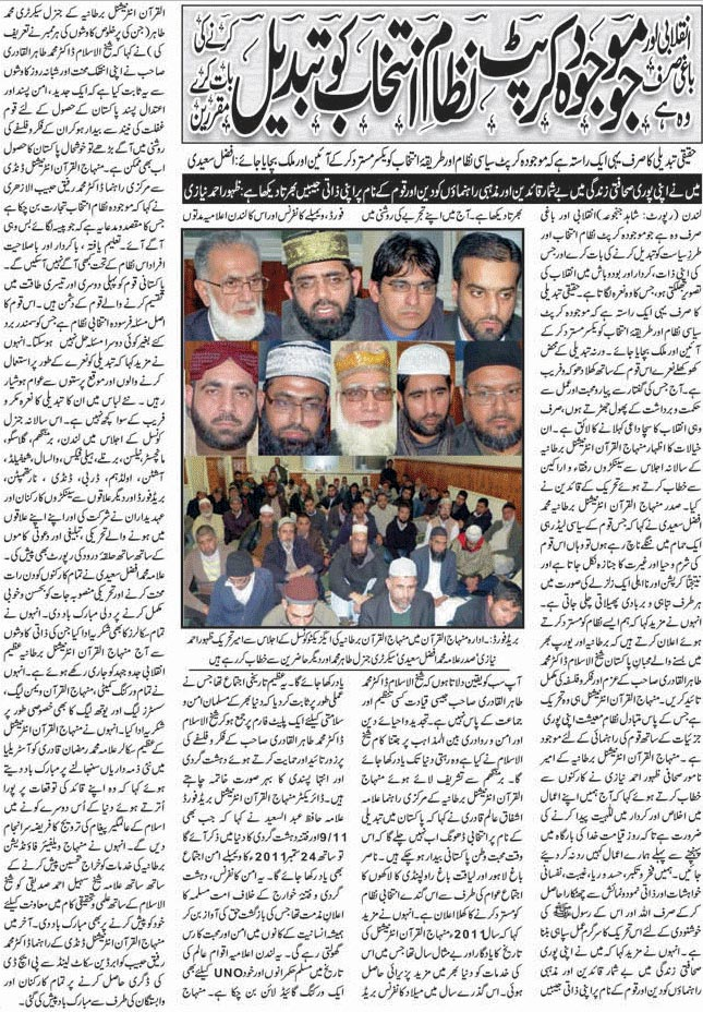 Mustafavi Student Movement Print Media Coverage Weekly UK Time