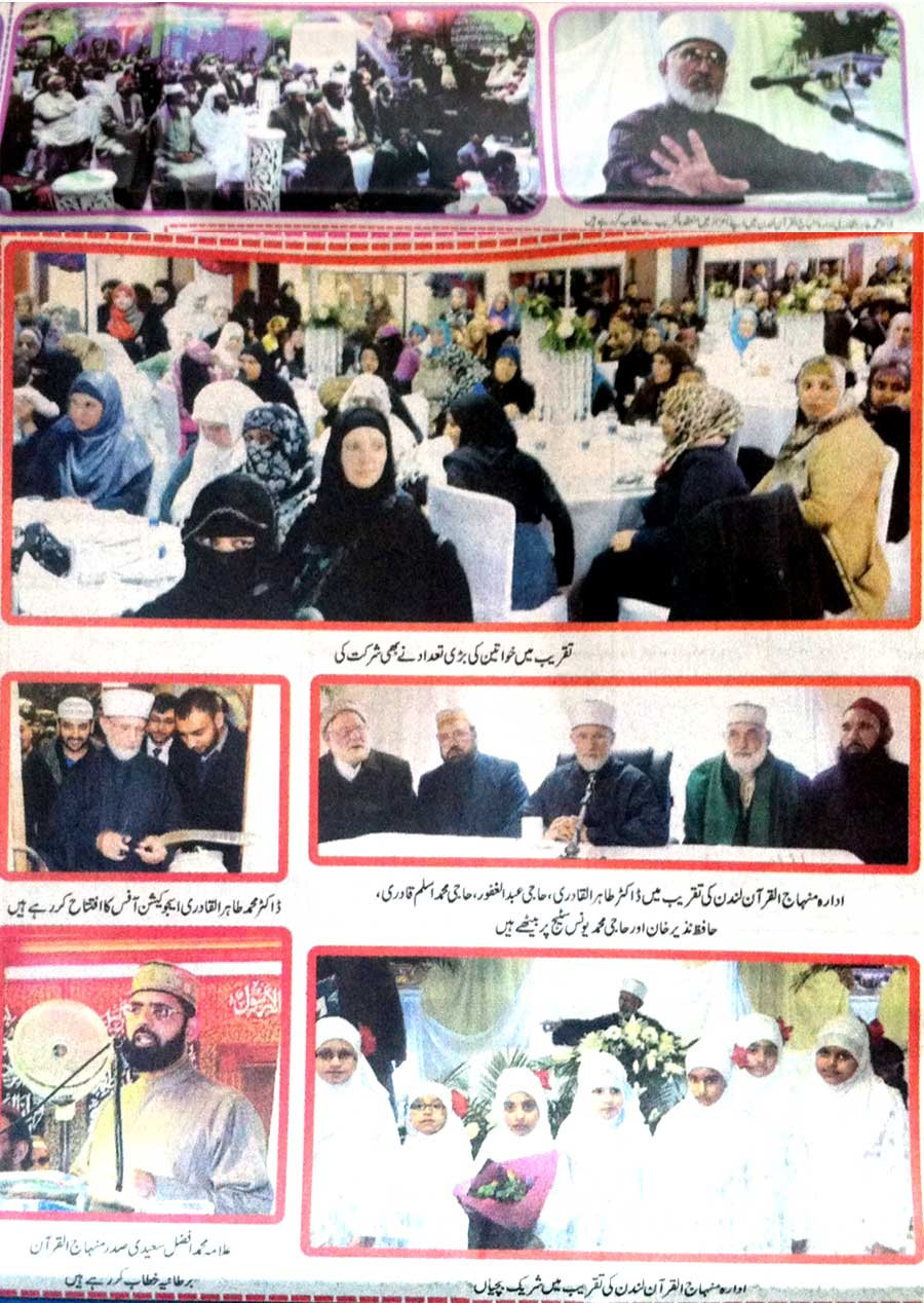 Minhaj-ul-Quran  Print Media CoverageJang London