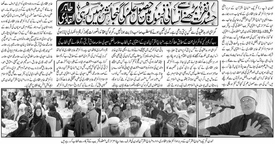 Mustafavi Student Movement Print Media Coverage The Nation UK