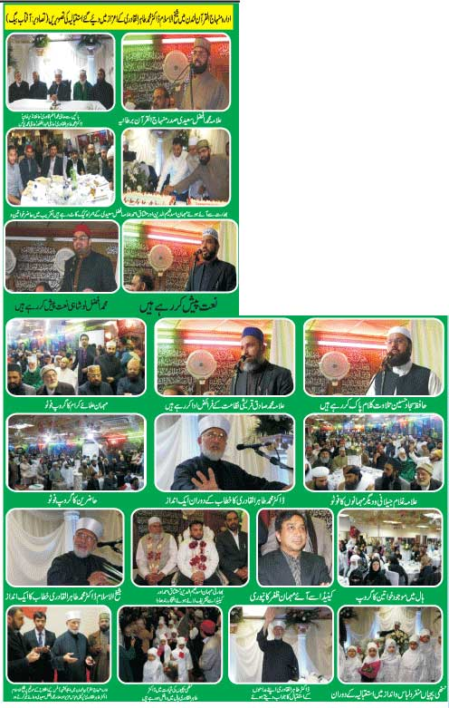 Mustafavi Student Movement Print Media Coverage Urdu Times UK London