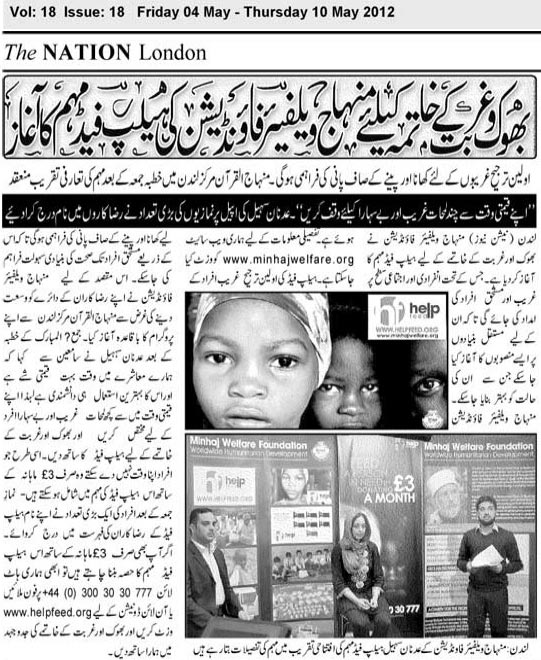 Minhaj-ul-Quran  Print Media CoverageWeekly The Nation London