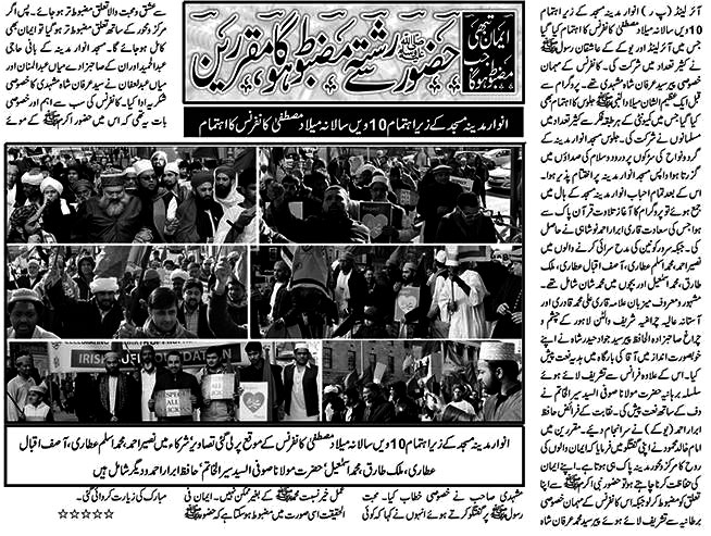 Pakistan Awami Tehreek  Print Media Coverage Weekly UK Times