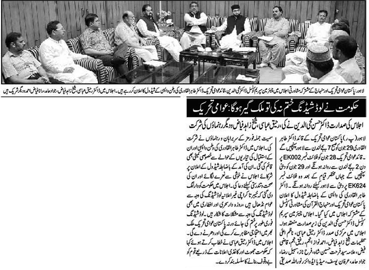 Mustafavi Student Movement Print Media Coverage Weekly The Nation London Page: 4