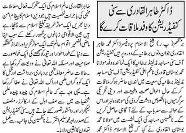 Mustafavi Student Movement Print Media Coverage Weekly The Nation London Page: 7